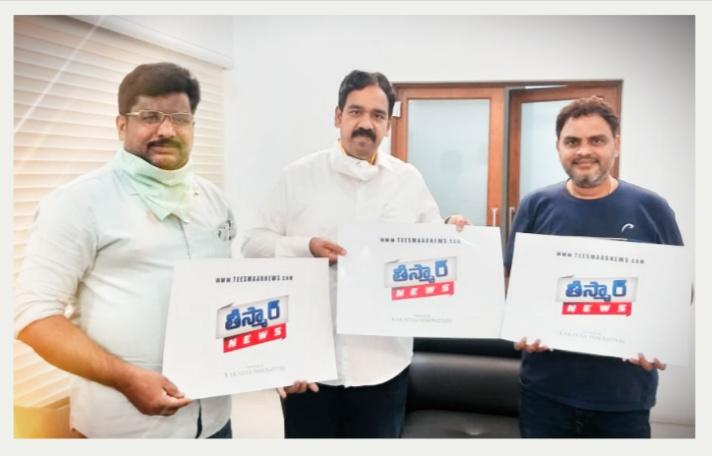 MLC నవీన్ రావ్ గారి చేతుల మీదుగా TEESMAAR NEWS website లాంచ్